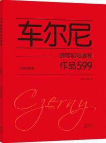 车尔尼钢琴初步教程 作品599(经典权威版)
