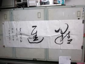 名人书法·李长茂·书法