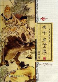 中华国学经典诵读丛书:老子庄子(选)