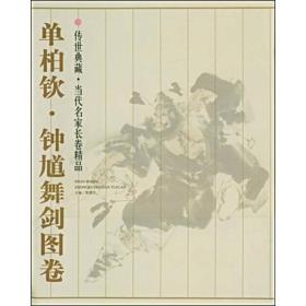 传世典藏·当代名家长卷精品:魏维果·大连金石滩图卷