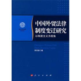 中国外贸法律制度变迁研究:以制度主义为视角