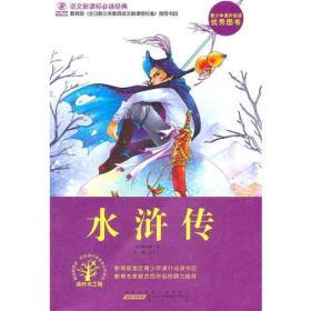 儿童文学青少年课外阅读优秀图书--水浒传