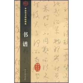 中国碑贴精选---书谱 (唐)孙过庭吉林文史出版社 97878062618