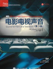电影电视声音(第3版)