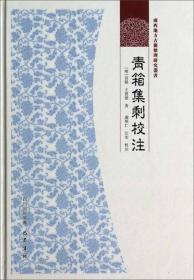 广西地方古籍整理研究丛书:青箱集剩校注