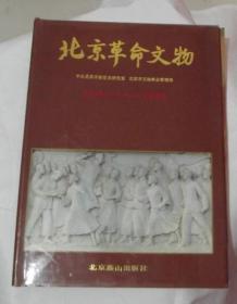 北京革命文物-(1919-1949精装)