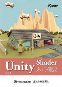 二手UnityShader入门精要冯乐乐人民邮电出版社9787115423054