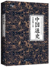 """中国通史(全译全注软精装珍藏插图版)-""""慢读""""系列"""