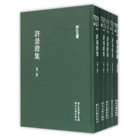许景澄集-(共五册)