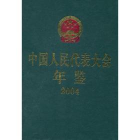中国人民代表大会年鉴2004