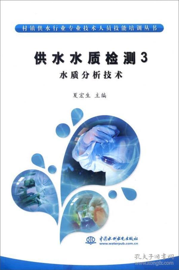 村镇供水行业专业技术人员技能培训丛书·供水水质检测3:水质分析技术
