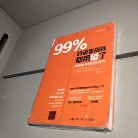 99%的销售指标都用错了:破解销售管理的密码 【全新未拆塑封,正版现货,收藏佳品】