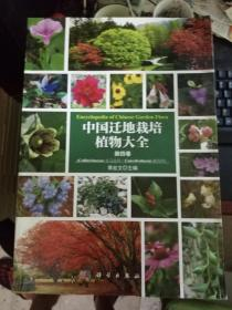 中国迁地栽培植物大全 第四卷:水马齿科 旋花科