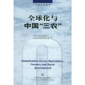"""全球化与中国""""三农"""""""
