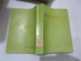 白寿彝民族宗教论集