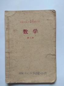 天津市五个县初中用书【数学】第二册