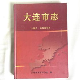 大连市志 人事志 2001