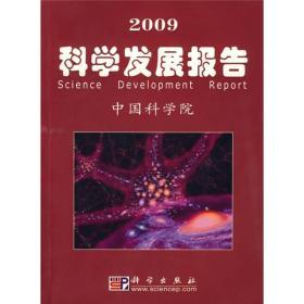 中国科学院科学与社会系列报告:2009科学发展报告