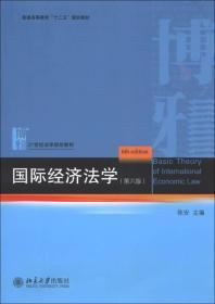 """普通高等教育""""十二五""""规划教材·21世纪法学规划教材:国际经济法学(第6版)"""