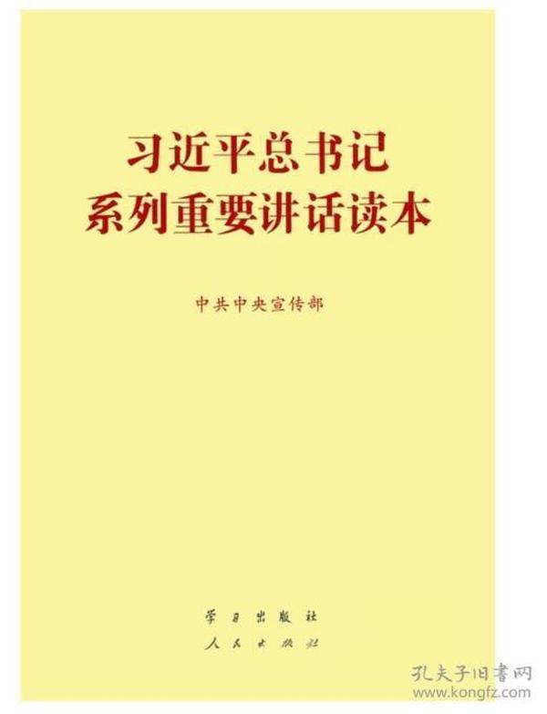 正版】习近平总书记系列重要讲话读本