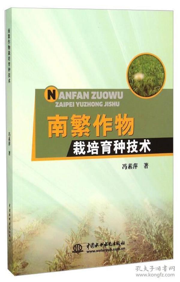 南繁作物栽培育种技术