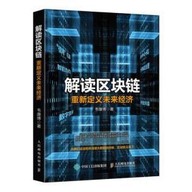 解读区块链 重新定义未来经济
