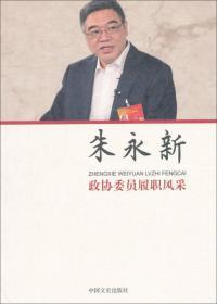 政协委员履职风采:朱永新