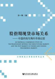 股指期现货市场关系:中国内地与海外市场比较/云南财经大学前沿研究丛书