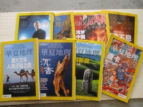 华夏地理2013年1、2、5、6、7、9、11、12期 8本合售【677】