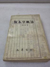 《版本学概论》稀缺!作者签赠本!巴蜀书社 1989年1版1印 平装1册全 仅印2890册