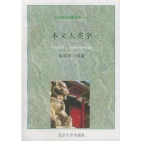本文人类学——北大学术讲演丛书