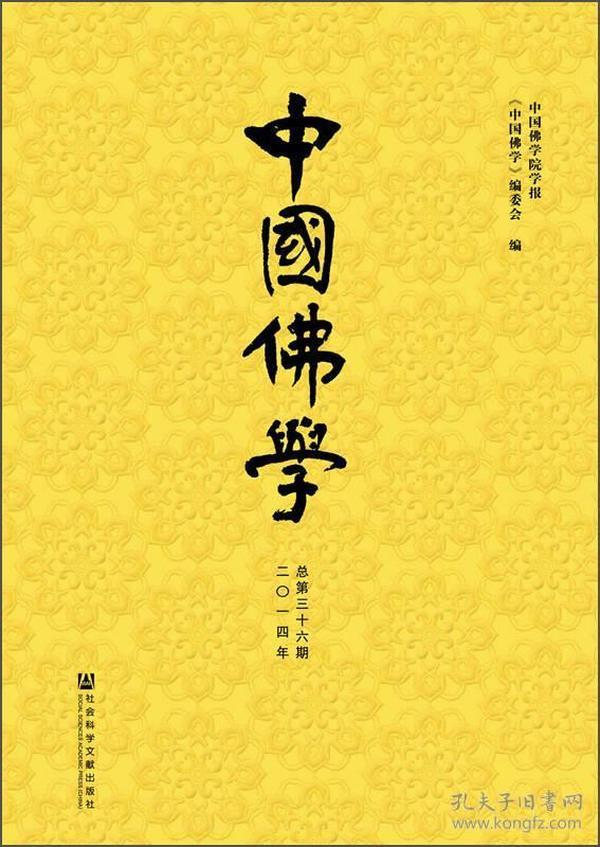 中国佛学(二〇一四年 总第三十六期)
