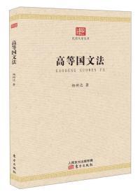 民国大学丛书:高等国文法