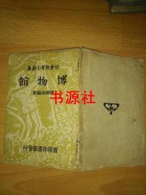 博物馆--社会教育小丛书(民国1937年版)