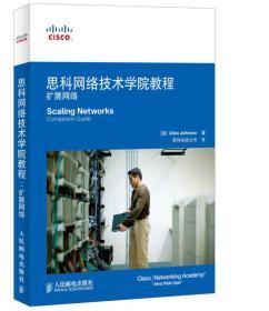 正版二手思科网络技术学院教程扩展网络9787115378071