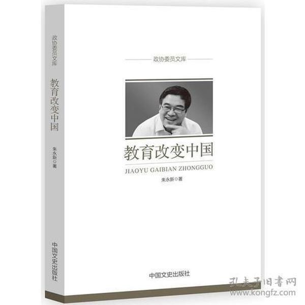 教育改变中国(政协委员文库)