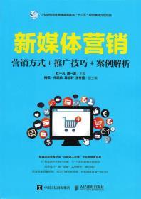 新媒体营销:营销方式+推广技巧+案例解析