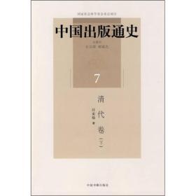 中国出版通史7:清代卷(下)