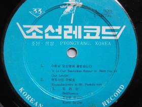 原版朝鲜唱片   6  有塑料外套