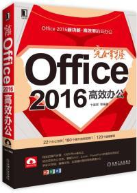 完全掌握Office2016高效办公