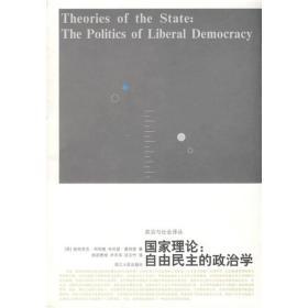 国家理论:自由民主的政治学