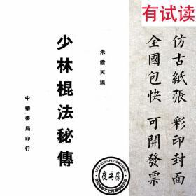 【复印件】少林棍法秘传-1937年版-