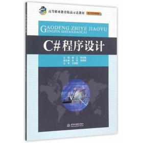C# 程序设计