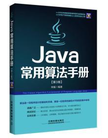 Java常用算法手册(第3版)