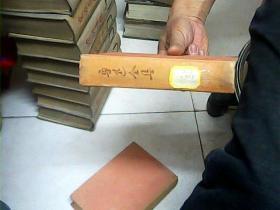 鲁迅全集,15卷东北48年版