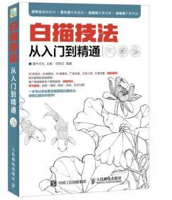 白描技法从入门到精通 灌木文化 人民邮电出版社 2016年08月01日 9787115416254
