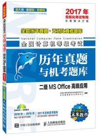 2017年无纸化考试专用 全国计算机等级考试历年真题与机考题库 二级MS Office高级应用