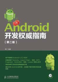 Android 开发权威指南 第二版 无盘
