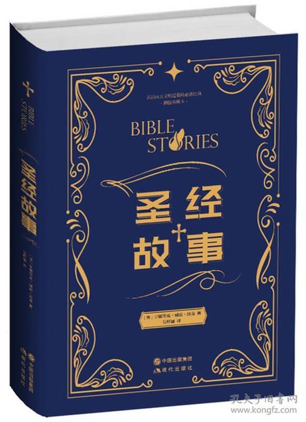 圣经故事(精装彩插珍藏本)
