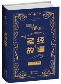 正版新书】圣经故事
